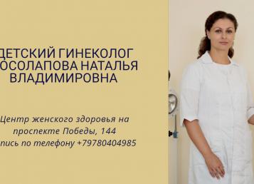 Детский гинеколог в Симферополе